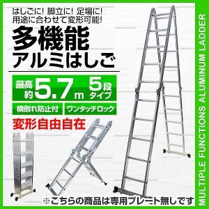 多機能 はしご アルミ 伸縮 脚立 梯子 ハシゴ 伸縮 5段 5.7m 折りたたみ式 専用プレートなし|pickupplazashop