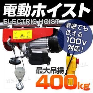 電動ウインチ 家庭用 100V 電動ホイスト 最大400kg (クーポン配布中)|pickupplazashop