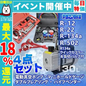 エアコンガスチャージ 真空ポンプ パイプベンダー フレアリングツール R134a R12 R22 R502 対応 冷媒 缶切付き 4点セット(クーポン配布中)|pickupplazashop