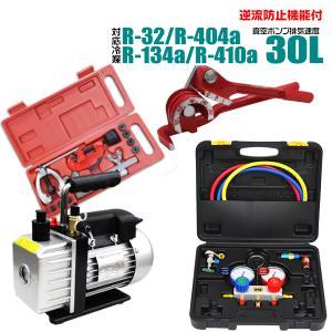 エアコンガスチャージ 真空ポンプ パイプベンダー フレアリングツール R134a R22 R410a R404a 対応冷媒 缶切付き 4点セット 予約販売3月下旬入荷予定