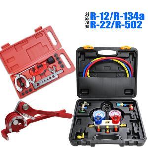 エアコンガスチャージ パイプベンダー フレアリングツール R134a R12 R22 R502 対応冷媒 缶切付き (3点セット) (クーポン配布中) |pickupplazashop