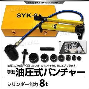 油圧パンチャー 手動 油圧パンチ 8ton ダイス6個セット付 (クーポン配布中)|pickupplazashop