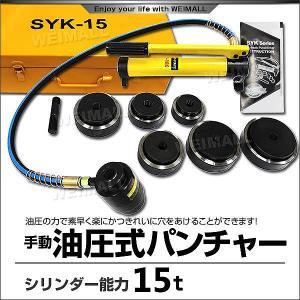 油圧パンチャー 手動 油圧パンチ 15ton ダイス6個セット付 (クーポン配布中)|pickupplazashop