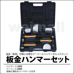 板金用 ハンマーセット 板金・金属加工セット ハンマー3種/ドリー4種 専用BOX付 工具|pickupplazashop