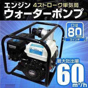 力強く粘り強い4ストロークエンジンを搭載!  ★ハウス内での散水に。  ★農機・建機の洗浄に。 ★蓄...