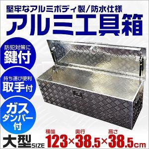 工具箱 ツールボックス アルミ 道具箱 アルミ 収納 おしゃれ 鍵付き 大型 1230×385×385mm|pickupplazashop