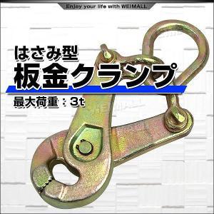 クランプ 板金工具 3ton ハサミ型 板金クランプ|pickupplazashop