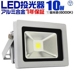 LED投光器 10W 100W相当 防水 LEDライト 作業灯 防犯 ワークライト 看板照明 昼光色 一年保証|pickupplazashop