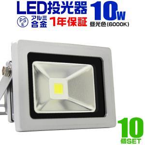 LED投光器 10W 100W相当 防水 LEDライト 作業灯 防犯 ワークライト 看板照明 昼光色 一年保証 10個セット|pickupplazashop