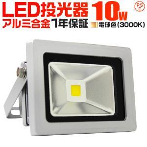 LED投光器 10W 100W相当 防水 LEDライト 作業灯 防犯 ワークライト 看板照明 電球色 一年保証|pickupplazashop
