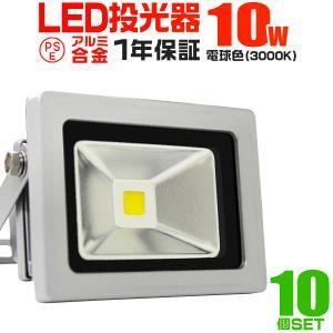 LED投光器 10W 100W相当 防水 作業灯 防犯 ワークライト 看板照明 電球色 一年保証 10個セット|pickupplazashop