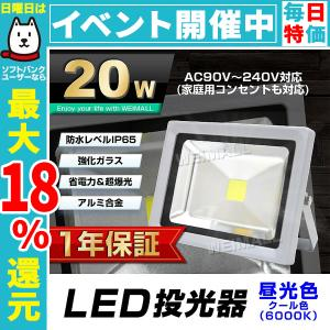 LED投光器 20W 200W相当 防水 LEDライト 作業灯 防犯 ワークライト 看板照明 昼光色 一年保証|pickupplazashop