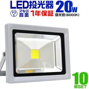 LED投光器 20W 200W相当 防水 LEDライト 作業灯 防犯 ワークライト 看板照明 昼光色 一年保証 10個セット |pickupplazashop