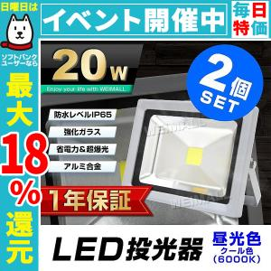 LED投光器 20W 200W相当 防水 LEDライト 作業灯 防犯 ワークライト 看板照明 昼光色 一年保証 2個セット (クーポン配布中) |pickupplazashop