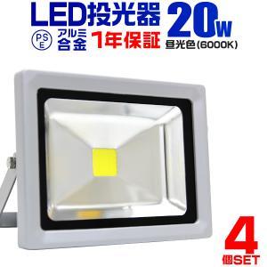 LED投光器 20W 200W相当 防水 作業灯 防犯 ワークライト 看板照明 昼光色 一年保証 4個セット |pickupplazashop