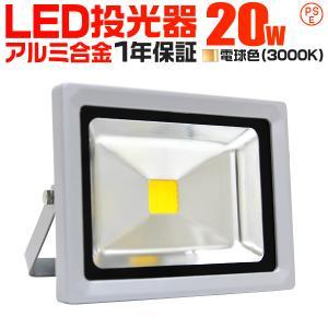 LED投光器 20W 200W相当 防水 作業灯 防犯 ワークライト 看板照明 電球色 一年保証|pickupplazashop