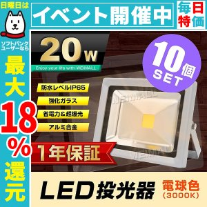 LED投光器 20W 200W相当 防水 LEDライト 作業灯 防犯 ワークライト 看板照明 電球色 一年保証 10個セット pickupplazashop