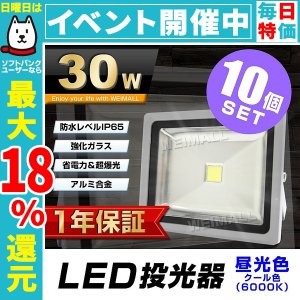 LED投光器 30W 300W相当 防水 LEDライト 作業灯 防犯 ワークライト 看板照明 昼光色 一年保証 10個セット (クーポン配布中)|pickupplazashop