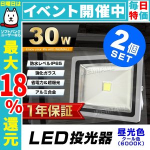 LED投光器 30W 300W相当 防水 LEDライト 作業灯 防犯 ワークライト 看板照明 昼光色 一年保証 2個セット (クーポン配布中)|pickupplazashop