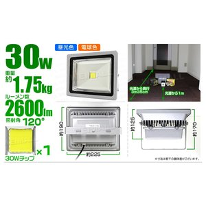 LED投光器 30W 300W相当 防水 LEDライト 作業灯 防犯 ワークライト 看板照明 昼光色 一年保証 (クーポン配布中)|pickupplazashop|02