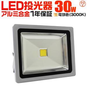 LED投光器 30W 300W相当 防水 作業灯 防犯 ワークライト 看板照明 電球色 一年保証|pickupplazashop