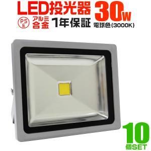 LED投光器 30W 300W相当 防水 LEDライト 作業灯 防犯 ワークライト 看板照明 電球色 一年保証 10個セット pickupplazashop