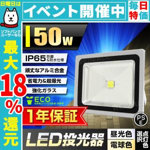 LED投光器 50W 500W相当 防水 LEDライト 作業灯 防犯 ワークライト 看板照明 電球色 昼光色 コンセント付 一年保証|pickupplazashop