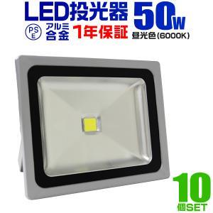 LED投光器 50W 500W相当 防水 LEDライト 作業灯 防犯 ワークライト 看板照明 昼光色 一年保証 10個セット |pickupplazashop