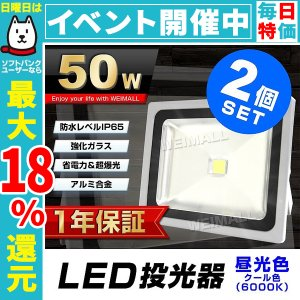 LED投光器 50W 500W相当 防水 LEDライト 作業灯 防犯 ワークライト 看板照明 昼光色 一年保証 2個セット