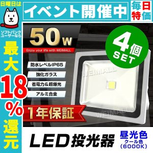 LED投光器 50W 500W相当 防水 作業灯 防犯 ワークライト 看板照明 昼光色 一年保証 4個セット|pickupplazashop