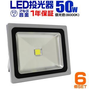 LED投光器 50W 500W相当 防水 LEDライト 作業灯 防犯 ワークライト 看板照明 昼光色 一年保証 6個セット|pickupplazashop