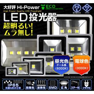 LED投光器 50W 500W相当 防水 LEDライト 作業灯 防犯 ワークライト 看板照明 led 投光器 電球色 昼光色 50w コンセント付 一年保証 (クーポン配布中)|pickupplazashop|02