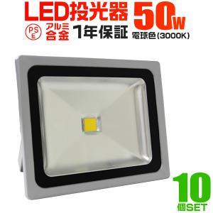LED投光器 50W 500W相当 防水 LEDライト 作業灯 防犯 ワークライト 看板照明 電球色 一年保証 10個セット  pickupplazashop