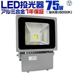 LED投光器 75W 750W相当 防水 LEDライト 作業灯 防犯 ワークライト 看板照明 昼光色 一年保証 (クーポン配布中)|pickupplazashop