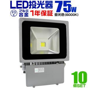 LED投光器 75W 750W相当 防水 LEDライト 作業灯 防犯 ワークライト 看板照明 昼光色 一年保証 10個セット  pickupplazashop