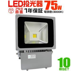 LED投光器 75W 750W相当 防水 作業灯 防犯 ワークライト 看板照明 電球色 一年保証 10個セット|pickupplazashop