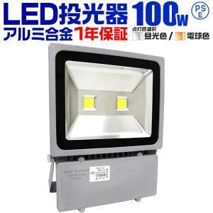 LED投光器 100W 1000W相当 防水 LEDライト 作業灯 防犯 ワークライト 看板照明 昼光色 電球色 一年保証|pickupplazashop
