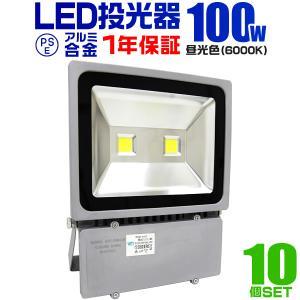 LED投光器 100W 1000W相当 防水 LEDライト 作業灯 防犯 ワークライト 看板照明 昼光色 一年保証 10個セット|pickupplazashop