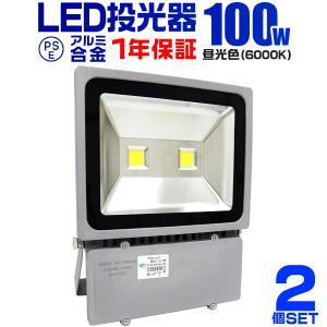 LED投光器 100W 1000W相当 防水 LEDライト 作業灯 防犯 ワークライト 看板照明 昼光色 一年保証 2個セット|pickupplazashop