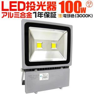 LED投光器 100W 1000W相当 防水 作業灯 防犯 ワークライト 看板照明 電球色 一年保証|pickupplazashop