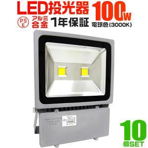 LED投光器 100W 1000W相当 防水 作業灯 防犯 ワークライト 看板照明 電球色  10個セット|pickupplazashop