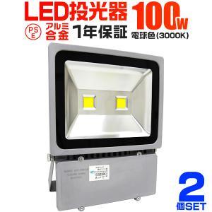LED投光器 100W 1000W相当 防水 作業灯 防犯 ワークライト 看板照明 電球色 一年保証 2個セット|pickupplazashop