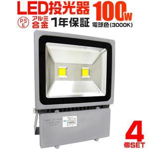LED投光器 100W 1000W相当 防水 作業灯 防犯 ワークライト 看板照明 電球色 一年保証 4個セット|pickupplazashop