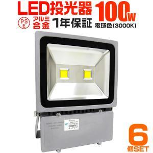 LED投光器 100W 1000W相当 防水 作業灯 防犯 ワークライト 看板照明 電球色  6個セット|pickupplazashop