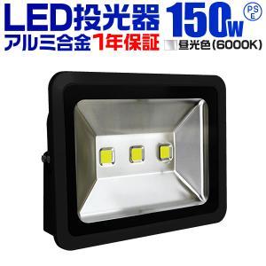 LED投光器 150W 1500W相当 防水 LEDライト 作業灯 防犯 ワークライト 看板照明 昼光色 防犯 一年保証|pickupplazashop