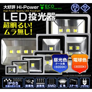 LED投光器 150W 1500W相当 防水 LEDライト 作業灯 防犯 ワークライト 看板照明 昼光色 一年保証 10個セット|pickupplazashop|03
