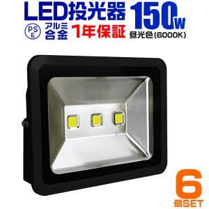 (6個セット) LED投光器 150W 昼光色 防水 LEDライト 看板照明 作業灯