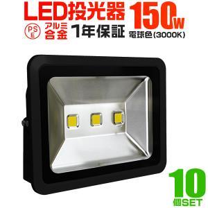 LED投光器 150W 1500W相当 防水 LEDライト 作業灯 防犯 ワークライト 看板照明 電球色 一年保証 10個セット|pickupplazashop