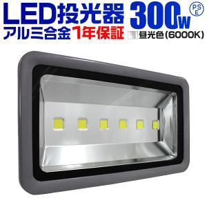 LED投光器 300W 6000W相当 防水 LEDライト 作業灯 防犯 ワークライト 看板照明 昼光色 一年保証 (クーポン配布中)|pickupplazashop