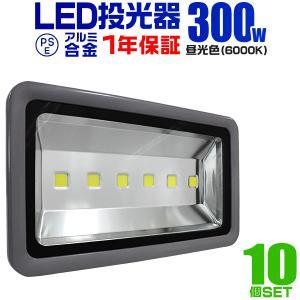 LED投光器 300W 6000W相当 防水 LEDライト 作業灯 防犯 ワークライト 看板照明 昼光色 一年保証 (10個セット)|pickupplazashop